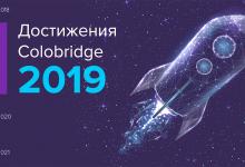 Photo of Colobridge: достижения и итоги 2019 года